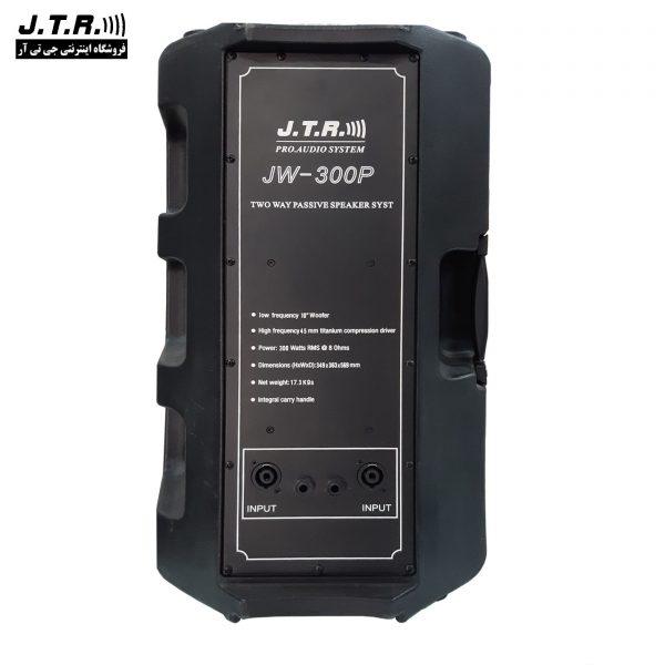 باند پسیو جی تی آر مدلJW300P